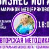Бизнес-йога с Мариной Мещеряковой Краснодар