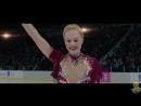 Смотреть фильм Тоня против всех новинки кино 2018 спорт биография онлайн в хорошем качестве HD cvjnhtnm njyz ghjnbd dct трейлер
