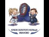 Кубок Золотого кольца 2017