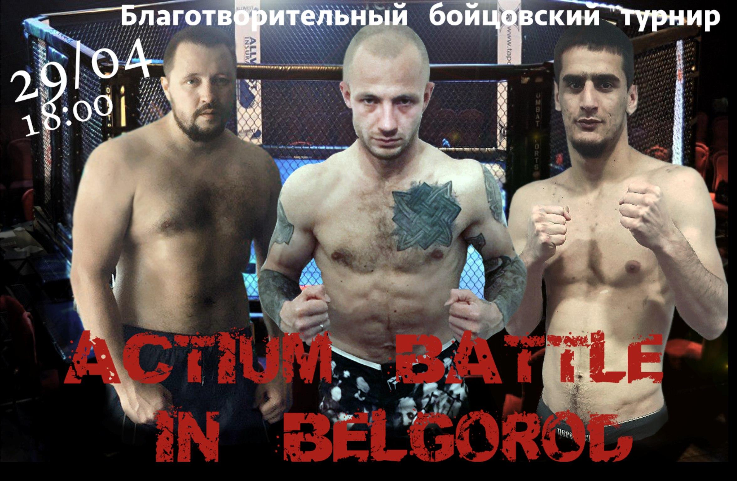 Купить билеты на Благотворительный бойцовский турнир Actium Battle