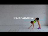 «Раскладушка». Одно из лучших упражнений на укрепление мышц пресса, рук и ног