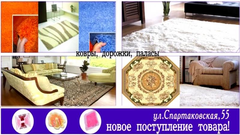 Ковры и ковровые изделия в салоне 12 СТУЛЬЕВ по ул Спартаковская 55