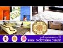 Ковры и ковровые изделия в салоне 12 СТУЛЬЕВ по ул. Спартаковская, 55.