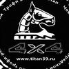 Т39 ТИТАН