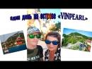 Вьетнам 2 часть Island Vinperl