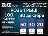 Итоги розыгрыша 100 литров топлива от АЗС Elke Auto