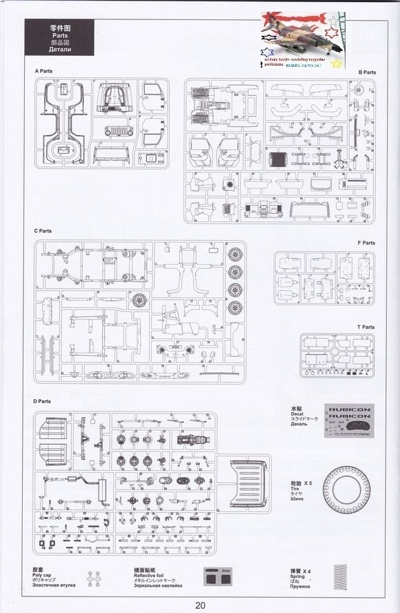 meng model  u2013  u05e2 u05de u05d5 u05d3 2  u2013 toyland hobby modeling magazine