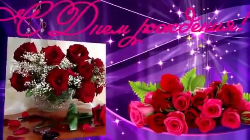 С Днем Рождения моя милая нежная Очень красивое поздравление С Днем Рождения женщине