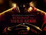 Кошмар на улице Вязов  Nightmare On Elm Street, A (1984)