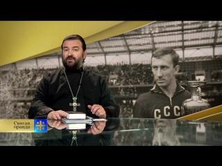 Святая правда: Благородство в спорте