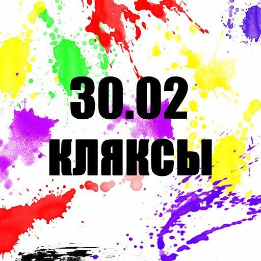 30.02 альбом Кляксы