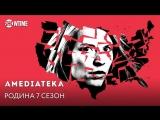 Родина 7 сезон | Homeland | Трейлер