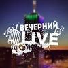 Вечерний Live | радио-передача | г.Архангельск