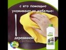 L.O.C. Многофункциональное чистящее средство
