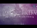 100 Великих людей исламской уммы / Вторжение в историю ислама/ 1