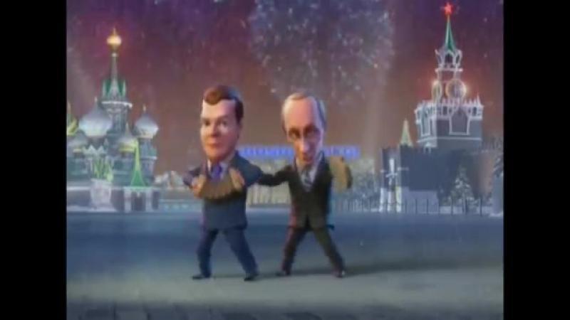 Мульт Личности - Частушки Д.Медведева и В.Путина