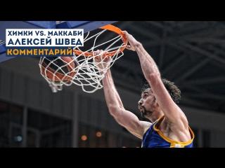 Алексей Швед о матче против «Маккаби»