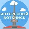 Интересный Воткинск
