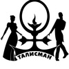 "Студия старинного танца ""Талисман"""
