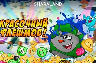 shararam-slushay-i-igray