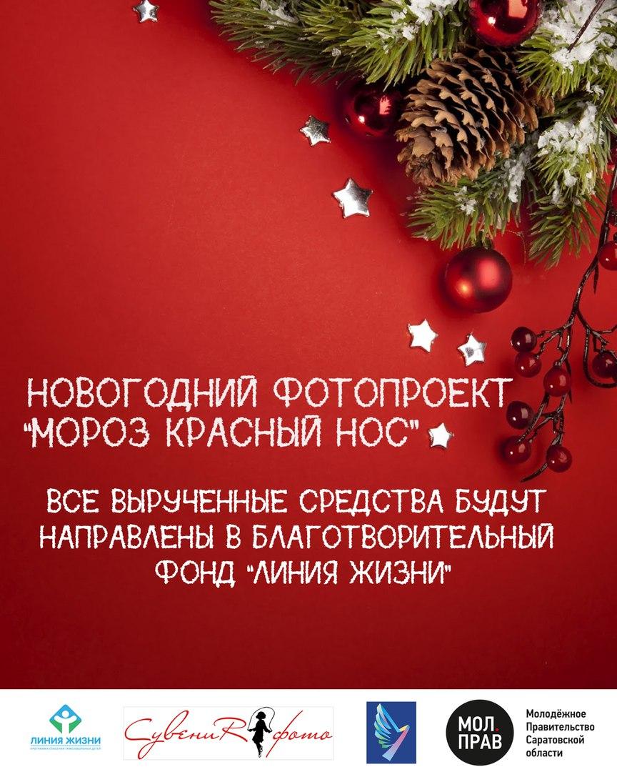 """Афиша Саратов Фотопроект """"Мороз красный нос"""""""
