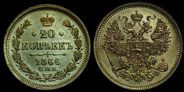 20 копеек 1866 года. Серебро