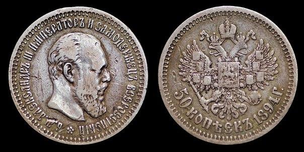 50 копеек 1894 года. Серебро