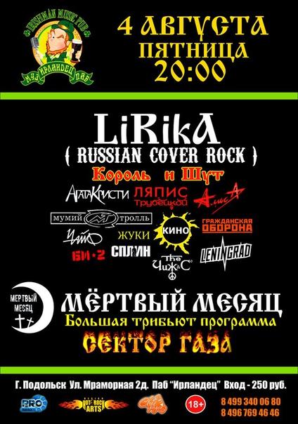 vk.com/lirika_irishmanmusicpub_4