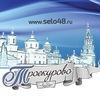 Троекурово - краеведческий сайт