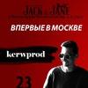 kerwprod | Впервые в Москве
