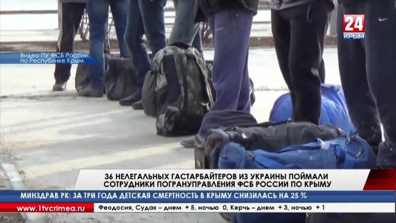 36 украинских нелегалов, строящих объект ФЦП в Крыму, поймали пограничники Нелегальных гастарбайтеров из Украины обнаружили сотр