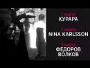 СКОРО ЛЕТО Скоро РЕЧИТАТИВ Скоро Nina Karlsson