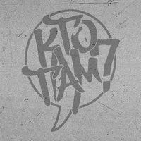 ktotam_official