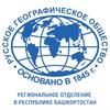 Русское географическое общество в Башкирии