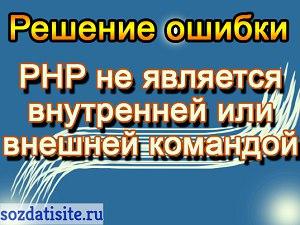 Решение ошибки php не является внутренней или внешней командой