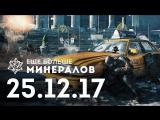 [Игровые новости] Ещё Больше Минералов 25.12.2017