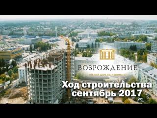 Дом на Ленина, 67 в Дзержинске - ход строительства сентябрь 2017