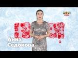 Анна Седокова поздравляет зрителей ТНТ MUSIC
