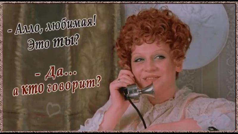 - Алло, любимая! Это ты?