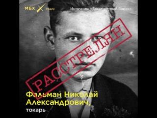 Грудинин — о сталинских репрессиях