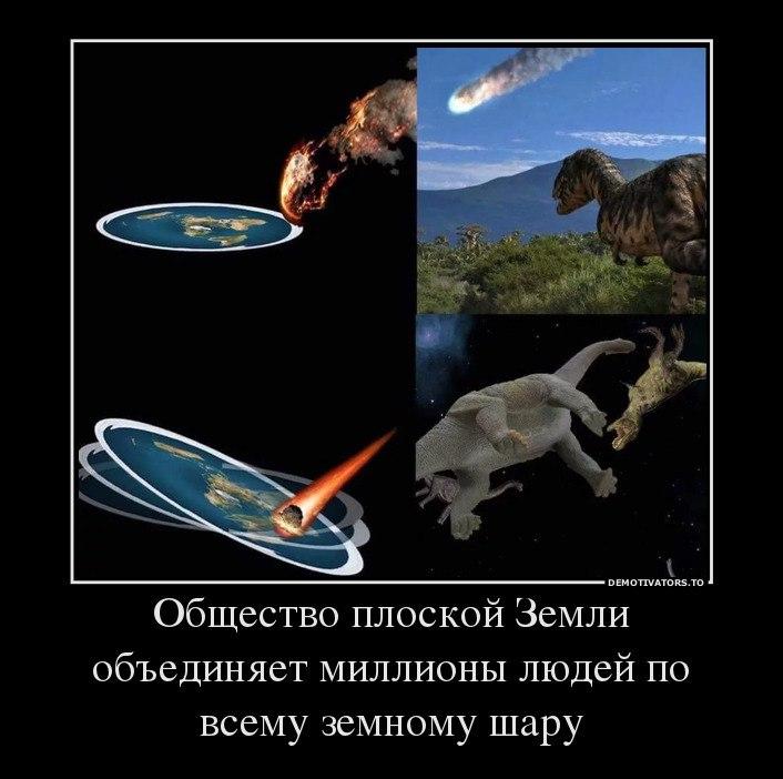 Анекдот Земля