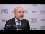 Наставник конкурса Павел Крашенинников о «Лидерах России» и Царскосельском лицее