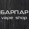 БАРПАР | VAPE SHOP | ПЕРМЬ
