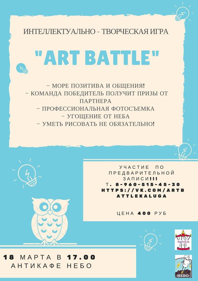 """Афиша Калуга """"ART battle"""" интеллектуально - творческая игра"""