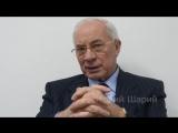 А.Шарий взял интервью у Н.Азарова (ч .1)