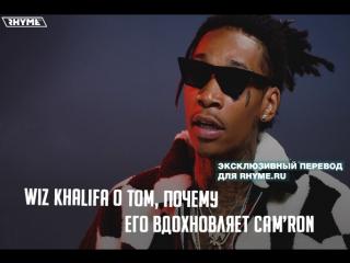 Wiz Khalifa о том, почему Cam'ron его вдохновляет, к 20-летию журнала XXL (Переведено сайтом Rhyme.ru)