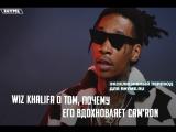 Wiz Khalifa о том, почему Camron его вдохновляет, к 20-летию журнала XXL (Переведено сайтом Rhyme.ru)