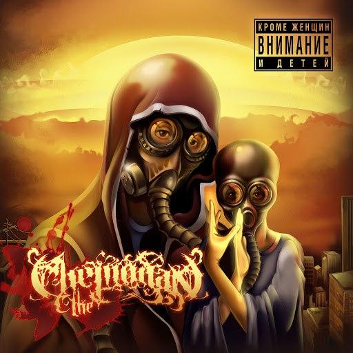 The Chemodan альбом Кроме женщин и детей