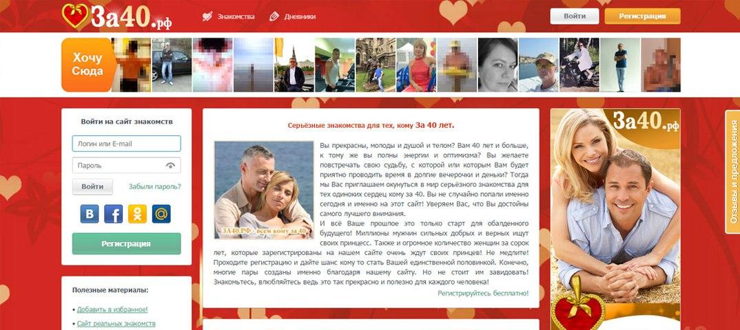 Серьёзный сайт знакомств после 40