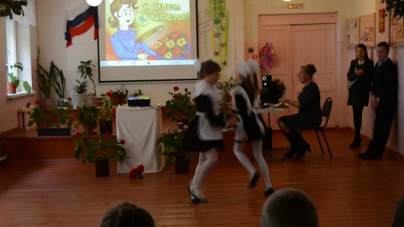 Танец ко Дню учителя МБОУ Тирянская ОШ 06 10 2017
